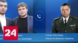 Убийство Захарченко: пранкер позвонил Полтораку от имени Порошенко - Россия 24