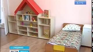 Первый в Иркутской области детский туберкулёзный санаторий открыли в Слюдянке