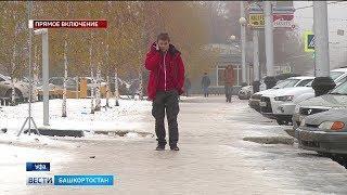 Снова гололед: местами в Башкирии похолодает до -15 градусов