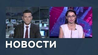 Новости от 06.09.2018 с Дмитрием Новиковым и Лизой Каймин
