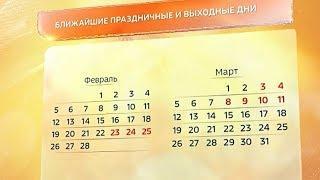 В ближайшие три недели Кубань ждут сразу девять выходных дней