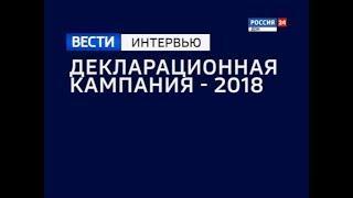 «ВЕСТИ. Интервью — Декларационная кампания -2018» эфир от 18.04.18