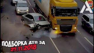 ДТП. Подборка аварий за 27.11.2018 [crash November 2018]
