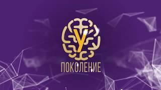 """""""Поколение У"""" сезон 2 Игра №1"""