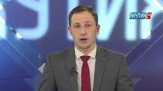 Информационная программа «Якутия 24». Выпуск 01.03.2018 в 13:00