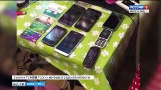 В Волгоградской области задержана группа подозреваемых в телефонном мошенничестве
