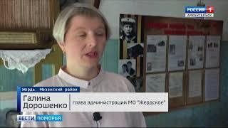 В мезенском селе Жердь открылся музей Героя Советского Союза Александра Торцева