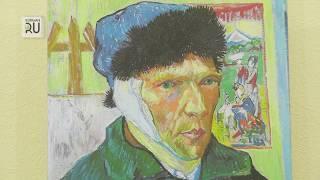 Курганцы смогут увидеть уникальные работы Ван Гога в КВЦ