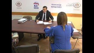 Александр Хинштейн провел прием граждан в Самаре