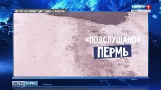 В Перми асфальт аккуратно уложили прямо в снег