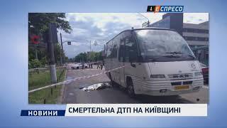 Смертельна ДТП на Київщині