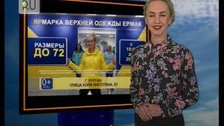 Прогноз погоды с Жанной Кармановой на 6 марта
