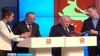 Городской форум «Вектор развития. Магадан 2020» - итоги