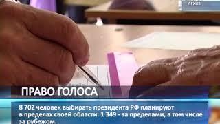 Более 10 тыс. жителей региона подали заявления в МФЦ о голосовании по месту пребывания
