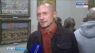 Смоленские художники «отчитались» о работе в 2018 году