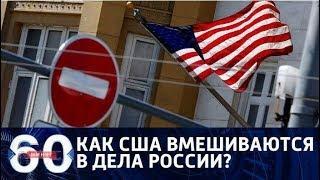 60 минут. Традиция ЦРУ: как США вмешиваются в дела России? От 05.03.18