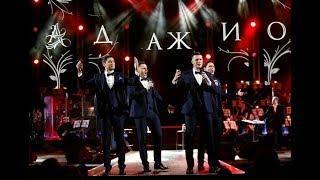 Концерт ВИА «Адажио»