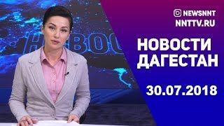 Новости Дагестан за 30.07.2018
