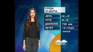 Прогноз погоды на 29,30,31 марта