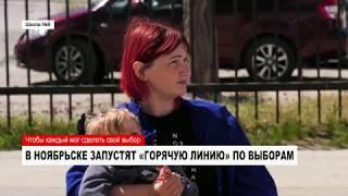 НОВОСТИ от 01.08.2018 с Ольгой Тишениной
