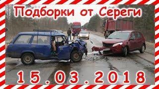 Дтп и аварии за сегодня 15.03.2018  происшествия на видео регистратор март