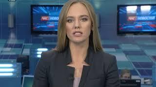 Омск: Час новостей от 9 февраля 2018 года (17:00)