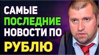 Дмитрий Потапенко   САМЫЕ ПОСЛЕДНИЕ НОВОСТИ ПО РУБЛЮ