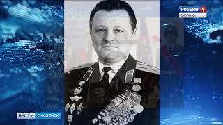 На Смоленщине вспомнят подвиг полковника КГБ