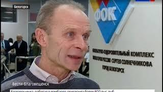 В Белогорске торжественно открыли ФОК имени Сергея Солнечникова