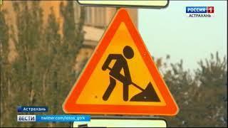 В Астрахани практически завершён ремонт улицы Адмиралтейской