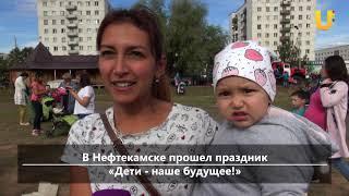 UTV. Новости севера Башкирии за 17 сентября (Нефтекамск, Дюртюли, Янаул)