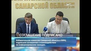 Федеральный опыт используют на выборах 9 сентября в Самарской области