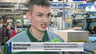 Промышленный рост компании «Свеза» двигает вперёд экономику всей Костромской области