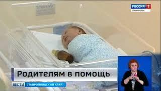 Выплаты за первенца получают свыше 1400 семей на Ставрополье
