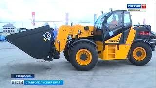 """Современный комплекс сельхозтехники """"Бизон"""" открылся в Ставрополе"""