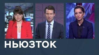 Предвыборная борьба в Соединенных Штатах и российские санкции против Украины / Ньюзток RTVI