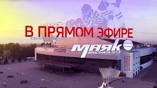 Хоккейный сезон 2018-2019 - в прямом эфире радио «Маяк»!