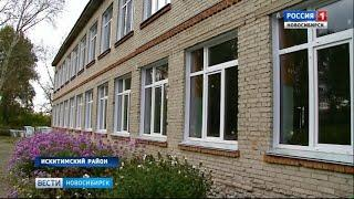 В Искитимском районе подводят итоги областной программы «Школьное окно»