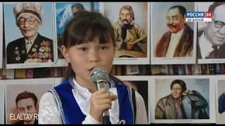 Алтайский язык - родной язык