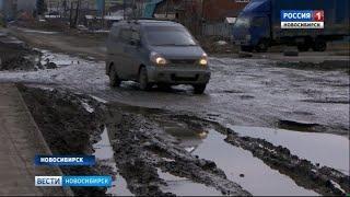 Новосибирцы массово пожаловались на грязь и разбитые дороги