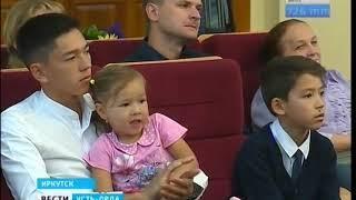 Семье из посёлка Усть Ордынский вручили орден «Родительская слава»