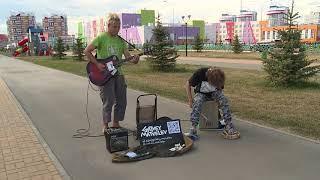 Од пинге. Кировские уличные музыканты в Саранске