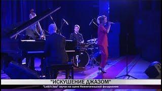 """""""Lady's Jazz"""" звучал на сцене Нижнетагильской филармонии"""