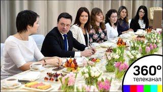 Андрей Воробьёв провел встречу с активистками Подмосковья