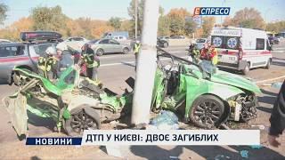 ДТП у Києві: двоє загиблих