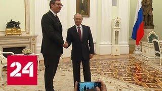 Путин и Вучич обсудили ситуацию на Балканах - Россия 24