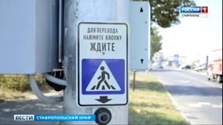 Первый светофор «по требованию» установили в Ставрополе