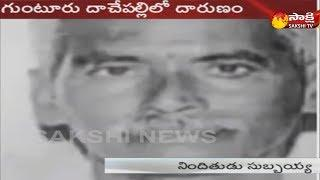 Dachepalli Rape Incident Accused Subbaiah Photo Released - Watch Exclusive