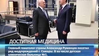 Руководитель Самарской области встретился с главным внештатным гематологом страны