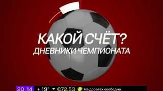 """""""Какой счет? Дневники чемпионата"""""""